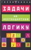 Барлоу Б., Слоун П. - Задачи на нестандартную логику обложка книги
