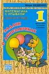 Беденко М.В., Чупина Т.В. - Задачи о динозавриках обложка книги