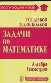 Дыбов П.Т. - Задачи по математике обложка книги