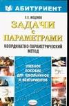 Моденов В.П. - Задачи с параметрами. Координатно-параметрический метод обложка книги