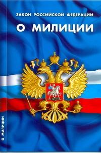 """Закон Российской Федерации """"О милиции"""""""