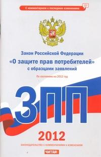 Агафонова М.Н. - Закон Российской Федерации о защите прав потребителей с образцами заявлений. На обложка книги