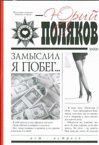 Поляков Ю.М. - Замыслил я побег обложка книги