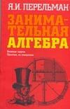 Занимательная алгебра Перельман Я.И.