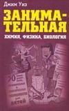 Уиз Д. - Занимательная химия, физика, биология обложка книги
