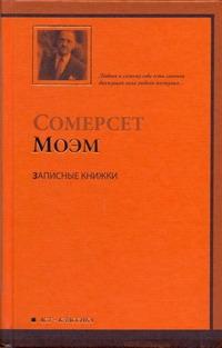 Записные книжки Моэм С.
