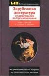 Зарубежная литература от античности до Средневековья