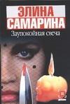 Заупокойная свеча Самарина Э.Э.