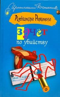 Зачет по убийству обложка книги