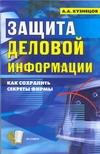 Защита деловой информации Кузнецов А.А.