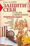Аллен Сью - Защити себя от беды и невезения! обложка книги