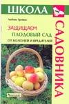 Трейвас Л.Ю. - Защищаем плодовый сад от болезней и вредителей обложка книги