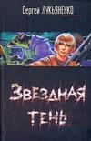Лукьяненко С. В. - Звездная тень обложка книги