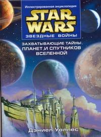 Звездные войны. Захватывающие тайны планет и спутников Вселенной Колинз Скотт, Маккинни Брендон, Уоллес Дэниел