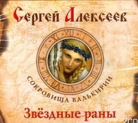 Алексеев С.Т. - Аудиокн. Алексеев. Звездные раны 2CD обложка книги