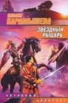 Звездный рыцарь Карамышева Наталья