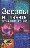 Звезды и планеты