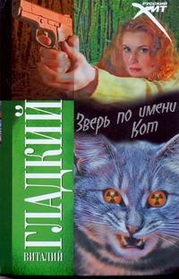 Гладкий В.Д. - Зверь по имени Кот обложка книги