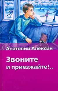Алексин А.Г. - Звоните и приезжайте! обложка книги