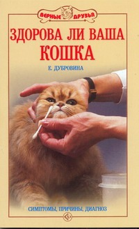 Дубровина Е.В. - Здорова ли ваша кошка обложка книги