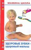 Киселева Е.Г. - Здоровые зубки - здоровый малыш обложка книги