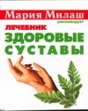 Наумова А.В. - Здоровые суставы обложка книги