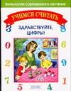 Занков В.В., Занков Л.В. - Здравствуйте, цифры! обложка книги