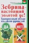 Савина Анастасия - Зебрина - настоящий золотой ус обложка книги