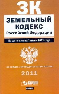 Земельный кодекс Российской Федерации. По состонию на 1июня 2011 года