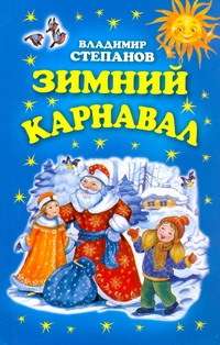 Степанов В.Д. - Зимний карнавал обложка книги
