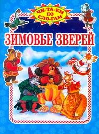Зимовье зверей Данкова Р. Е.