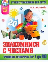 Малышева А.Н. - Знакомимся с числами, учимся считать от 1 до 20. Лучшие упражнения для детей 6-7 обложка книги
