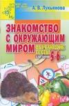 Лукьянова А.В. - Знакомство с окружающим миром. Обучающие тесты для детей 5-6 лет обложка книги