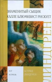 Линдгрен А. - Знаменитый сыщик Калле Блюмквист рискует обложка книги