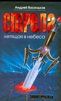 Знаменосцы.Стрела, летящая в небеса Васильков А.Ю.