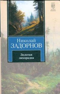 Золотая лихорадка Задорнов Н.П.