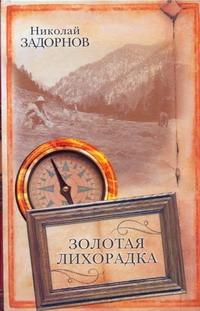 Задорнов Н.П. - Золотая лихорадка обложка книги