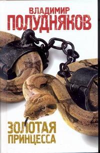 Полудняков В.И. - Золотая принцесса обложка книги
