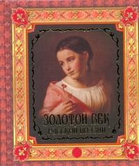 Золотой век русской поэзии Соколова Т.А.