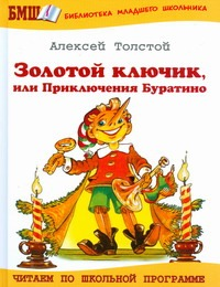 Толстой А.Н. - Золотой ключик или Приключения Буратино обложка книги