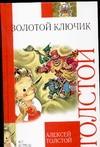 Золотой ключик или приключения Буратино Владимирский Л.В., Толстой А.Н.