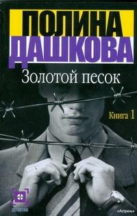 Дашкова П.В. - Золотой песок. Книга 1 обложка книги