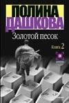 Дашкова П.В. - Золотой песок.Книга 2 обложка книги