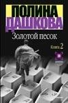 Золотой песок.Книга 2 Дашкова П.В.