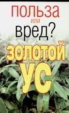 Орлова Л. - Золотой ус обложка книги