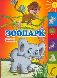 Зоопарк Артюх А., Степанов В.Д.