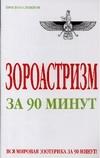 Успенская А. - Зороастризм за 90 минут обложка книги