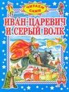 Суматохин Е. - Иван-Царевич и серый волк обложка книги