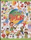 Барто А.Л. - Игрушки обложка книги