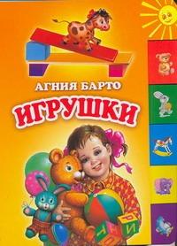 Барто А.Л., Борисова С., Нитылкина Е. - Игрушки обложка книги